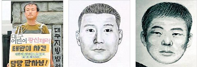 '황산테러''총포사 살인'대구 미제사건 수사 탄력받나