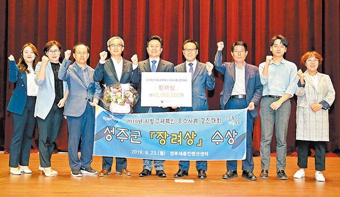 성주, 3D프린팅산업 주도 '지방규제혁신 장려상'