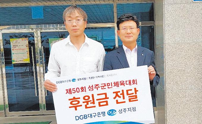 대구은행 성주지점, 군민체육대회 후원금 100만원 기탁