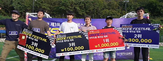 수성대, 총장배 드론레이싱대회·드론페스티벌 성료