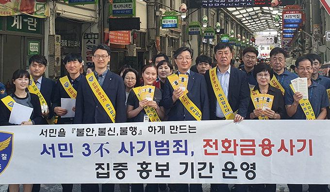 예천경찰서, 서민 3不 사기범죄 근절 길거리 캠페인