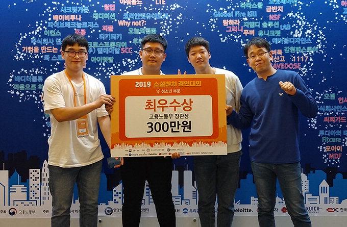 대구 경원고 동아리 '탐하라'…소셜벤처 경연대회 최우수상