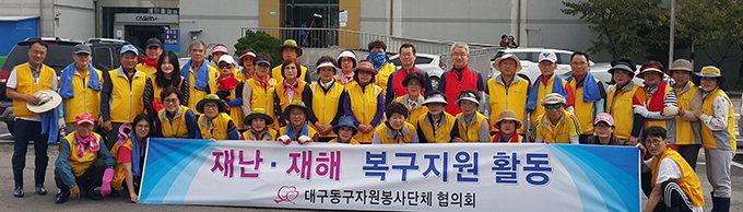 동구자원봉사단체협의회, 영덕군서 태풍피해 복구활동
