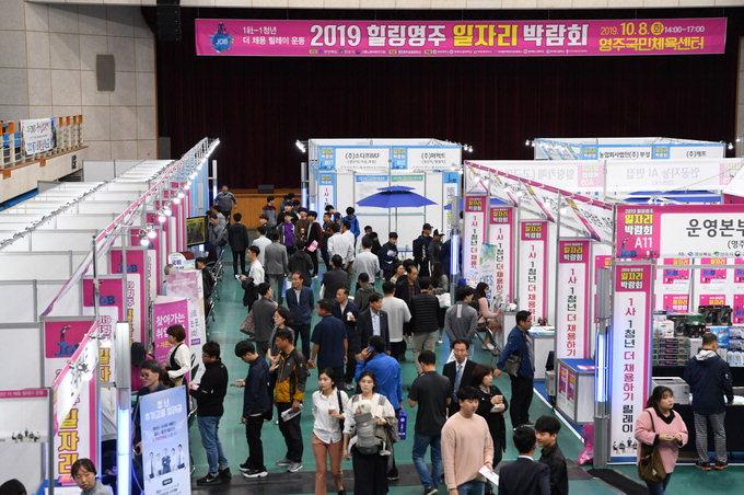 영주시, 인근 25개 업체와 힐링영주 일자리 박람회