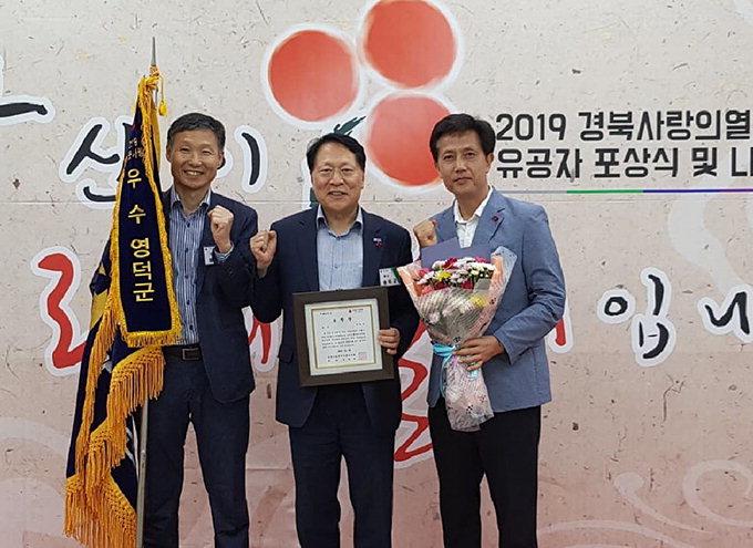 영덕군, 경북모금회 사랑의 열매 유공자 우수군 선정