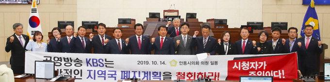 """안동시의회 """"KBS 일방적 지역국 폐지계획 철회하라"""""""