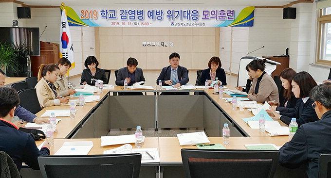 영양교육지원청, 학교 감염병예방 위기대응 모의훈련