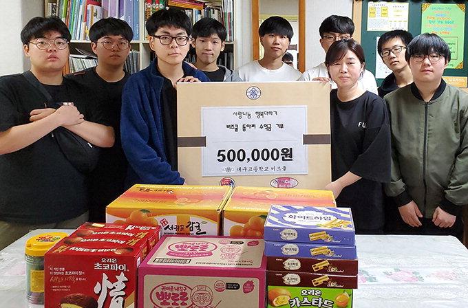 대구고 비즈쿨 동아리 활동 수익, 복지법인 호동원에 50만원 전달
