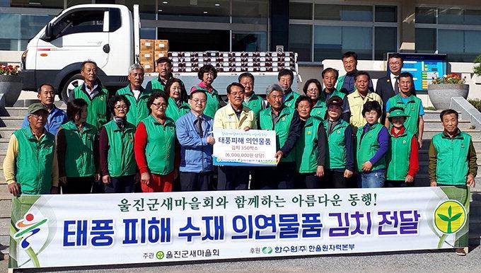 한울원자력-울진군 새마을회, 태풍 피해지역 김치 전달