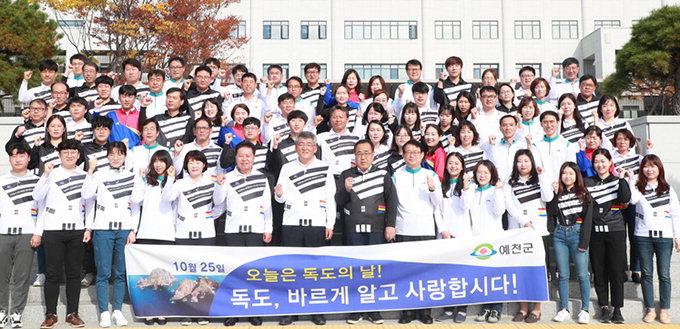 예천군, 독도의 날 '독도사랑 티셔츠' 입고 출근운동
