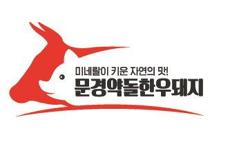 """소비자 80% """"문경약돌한우돼지 브랜드 호감"""""""