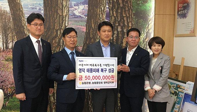 농협銀 경북본부, 영덕군청에 태풍피해복구 성금 기탁