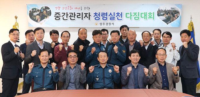 상주경찰서 중간관리자 30명 '청렴실천 다짐대회'
