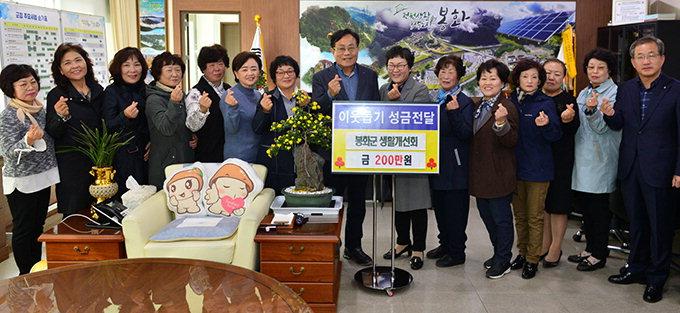 봉화군생활개선회, 봉화군에 소외이웃 위한 성금 전달