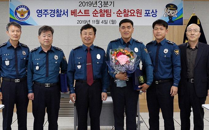 영주경찰서 동부지구대, 署 3분기 베스트 순찰팀 선정