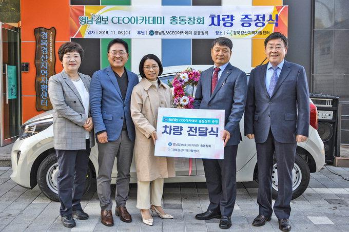 """""""기증한 차량, 좋은 일하는 데 도움됐으면"""" 영남일보CEO아카데미 총동창회"""