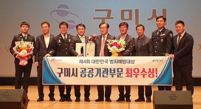 구미시, 한국 범죄예방대상 공공부문 행안부장관상