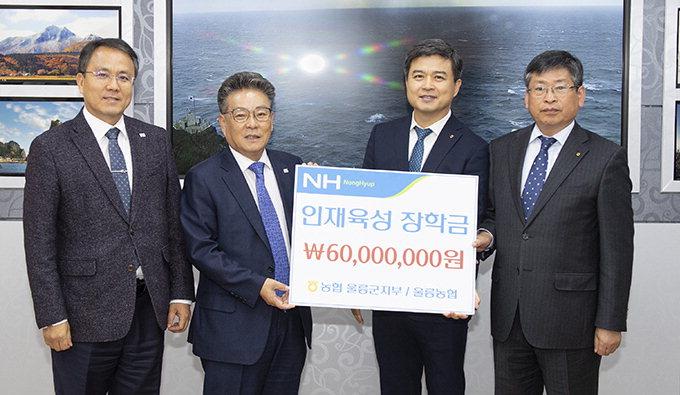 농협울릉지부-울릉농협, 장학금 6천만원 기탁