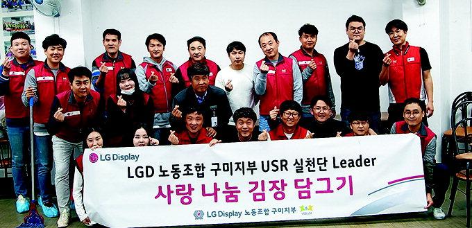 LG디스플레이 구미노조, 지역 소외계층 위한 김장행사