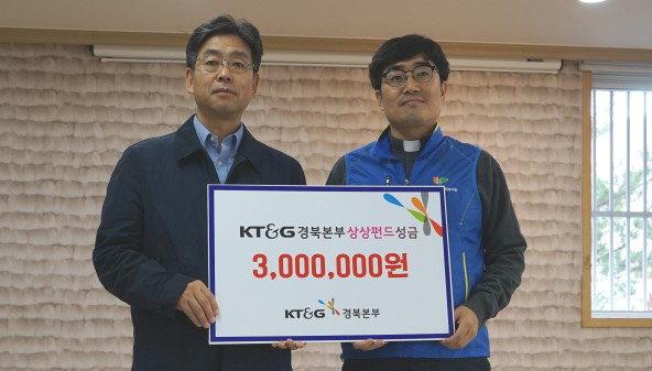 KT&G경북본부상상팀, 안동 복지사각지대 후원금 기탁