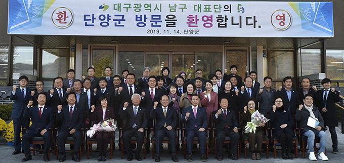 """대구 남구-단양군 결연 """"관광분야 노하우 공유"""""""