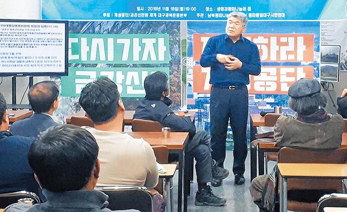 김진향 개성공단이사장, 수성구서 '평화경제 운명' 특강