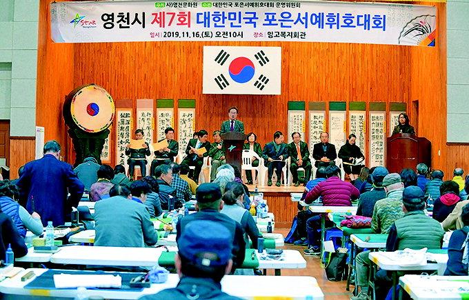 포은서예휘호대회 김나희양·단기연양·박영진씨 대상