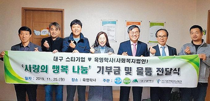 대구시-대구TP, 스타기업 우수제품 경매 수익 보육시설에 기부