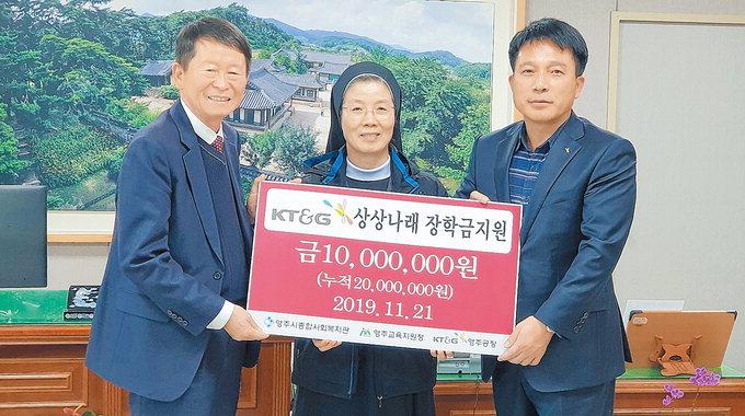 영주시종합사회복지관, 영주교육원지청에 장학금 전달