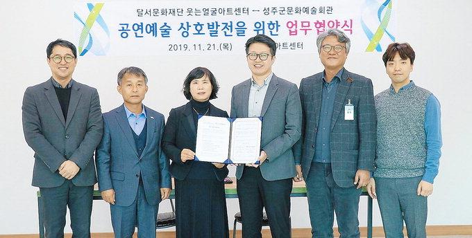 성주문화예술회관-웃는얼굴아트센터, 상호발전협약