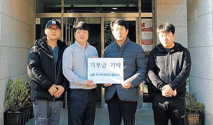국토정보공사 울진지사, 지역 복지기관에 성금 전달