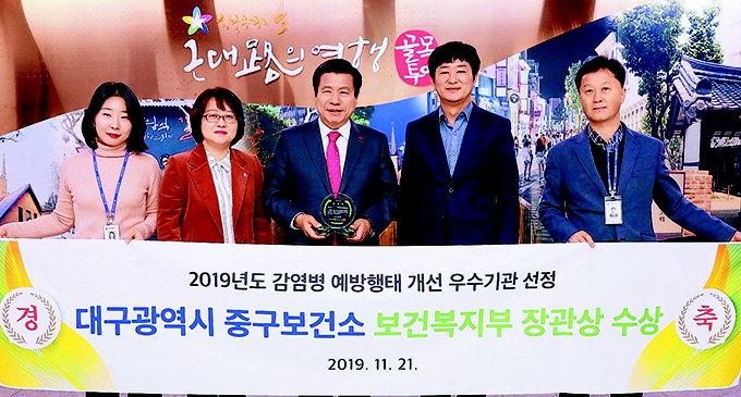 대구 중구보건소, 감염병 예방개선사업 '복지부장관상'