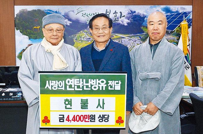 현불사, 봉화군청에 소외이웃 난방비 4천400만원 기탁