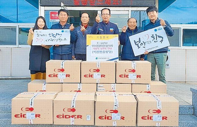 한수원 청송지사, 지역민에 방한복 100벌 전달