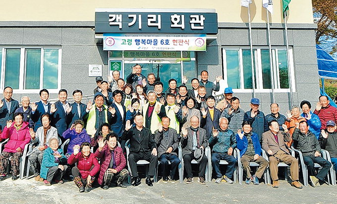 고령종합자원봉사센터, 객기리 행복마을 6호 현판식