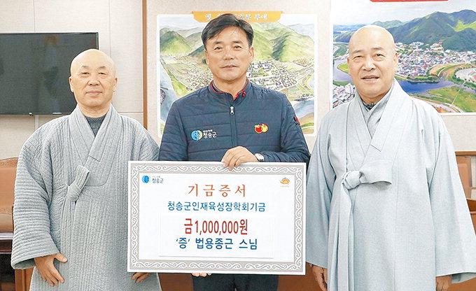 고령 반룡사, 청송군인재육성장학회에 100만원 기탁