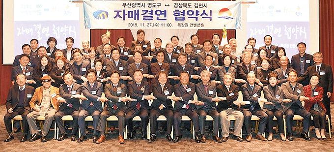 김천시-부산 영도구 자매결연…문화·예술 교류 계획