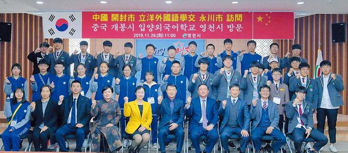 中 카이펑시 입양 교사·학생, 자매도시 영천시청 방문