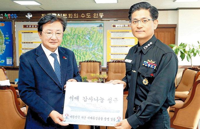 서애류성룡함, 자매도시 안동시에 위문금 50만원 전달