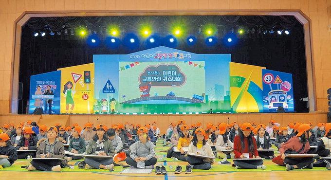 경북도교통문화연수원, 어린이 교통안전 퀴즈대회