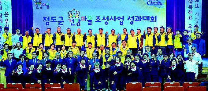청도군, 운문면서 건강마을조성사업 성과대회 개최