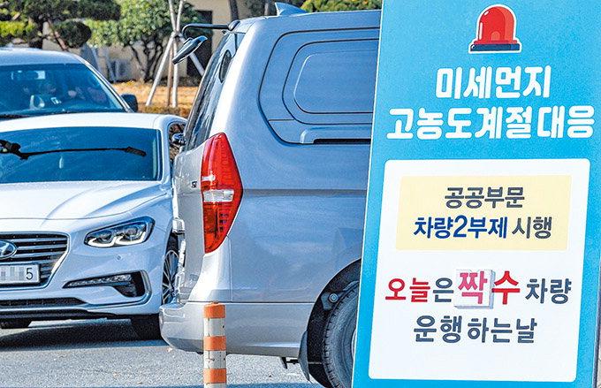 """""""미세먼지 저감"""" 공공부문 차량 2부제"""