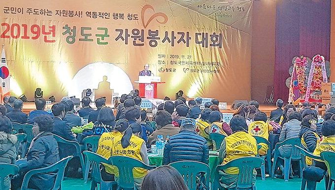 청도국민체육센터서 2019 郡 자원봉사자대회 열려