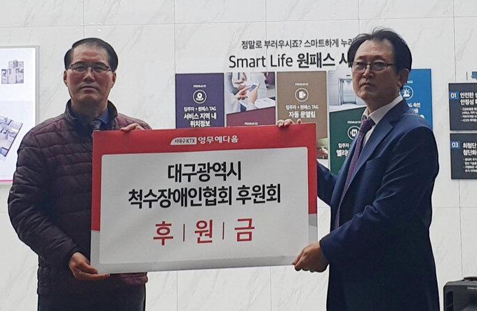영무토건, 대구시척수장애인협회에 후원금 300만원