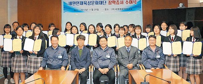 세원인재육성문화재단, 7년간 3억5000만원 수여