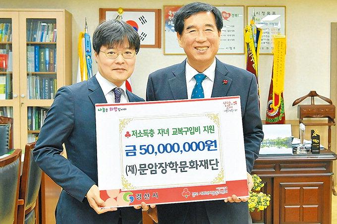 문암장학재단 5000만원 저소득 학생 교복비 지원