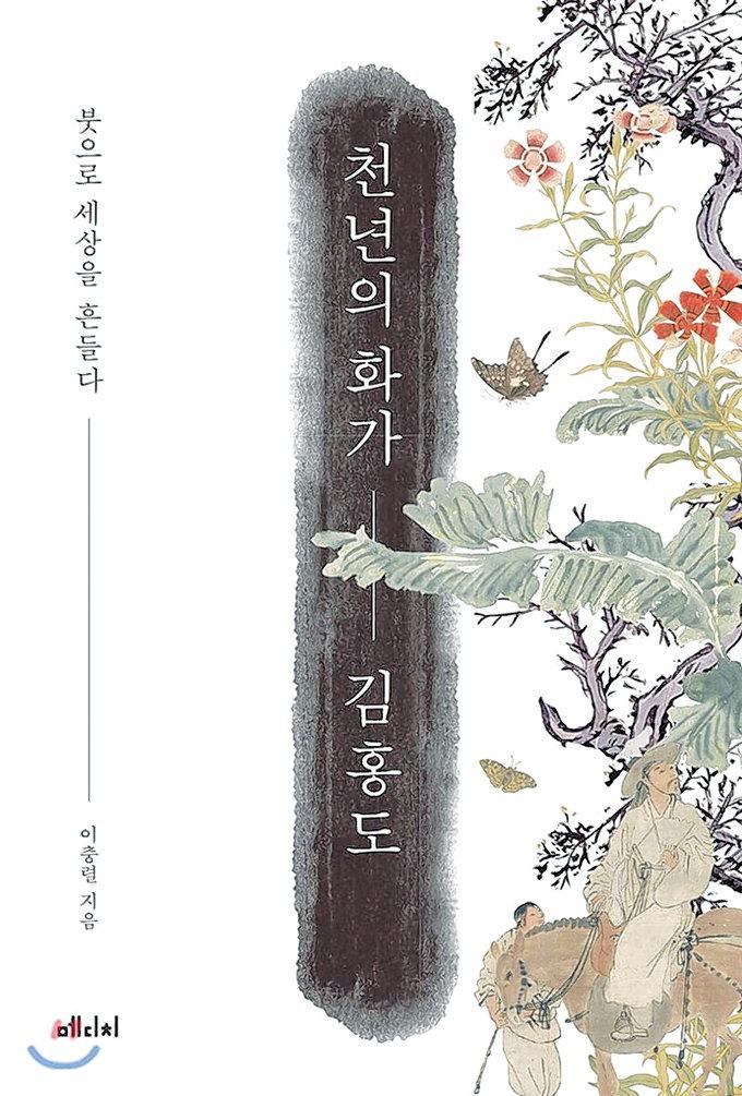 작품으로 들여다보는 김홍도의 삶