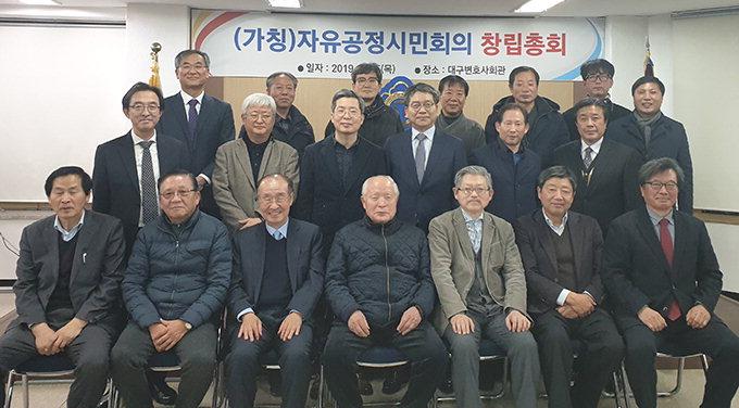 시국선언 TK 인사들 '자유공정시민회의' 창립