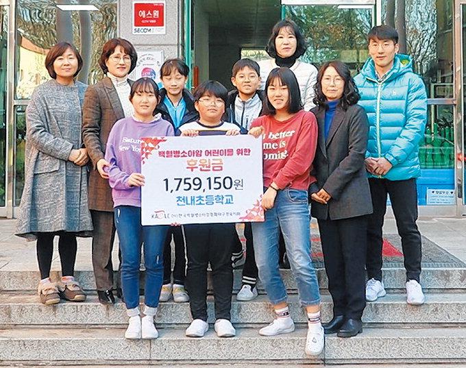 천내초등 장터 수익금 175만원…백혈병소아암協 대경지회 기부
