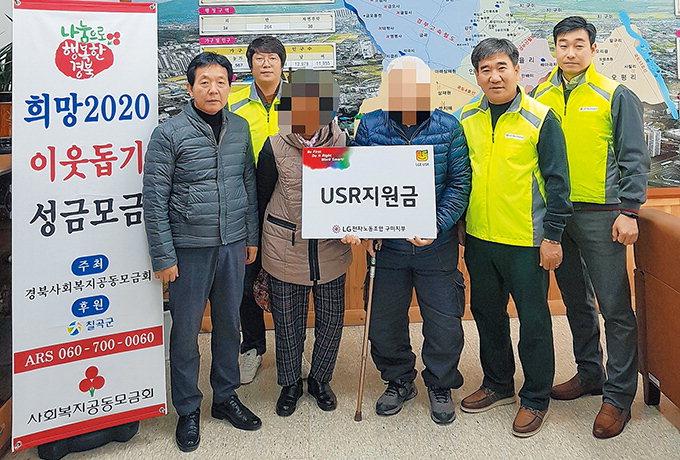 LG전자 노조 구미지부, 칠곡군에 후원금 300만원 기부
